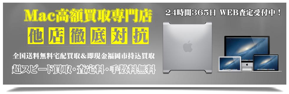 Mac買取日本一福岡総本店,Mac買取価格他店徹底対抗!高価買取日本一,iMac,MacBook Pro,MacBook Air,Mac Pro,Mac mini,iPad,ディスプレイ最強のMacの超高額買取はじめました!Mac買取日本一福岡総本店