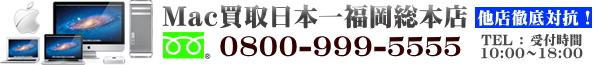 Mac買取日本一福岡総本店,Mac買取価格他店徹底対抗!高価買取日本一