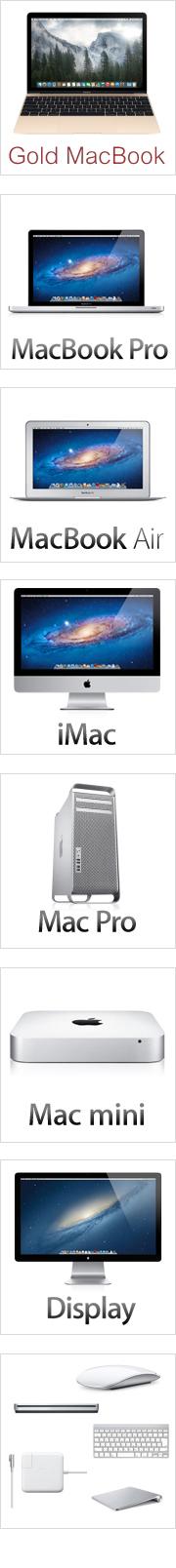 Mac高価買取商品一覧