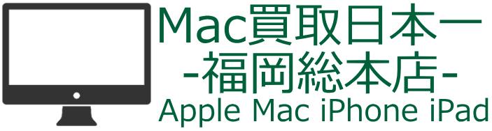Mac買取日本一福岡総本店,店頭買取,福岡出張買取,壊れたMac買取,Apple製品Mac買取価格他店徹底対抗!iMac,MacBook Pro,MacBook Air,Mac Pro,Mac mini,iPhone,iPad