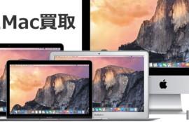 買取参考価格公開!ジャンク品・故障・壊れたMacの買取はMac買取日本一福岡総本店にお任せください!Mac,Apple買取専門店だからできる高額買取!